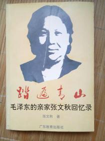 踏遍青山——毛泽东的亲家张文秋回忆录(内页干净无笔画)