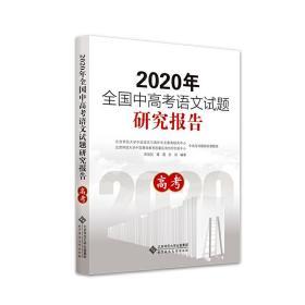 2020年全国中高考语文试题研究报告  高考 郑国民,谭霞,张旭 北京师范大学出版社9787303270118正版全新图书籍Book