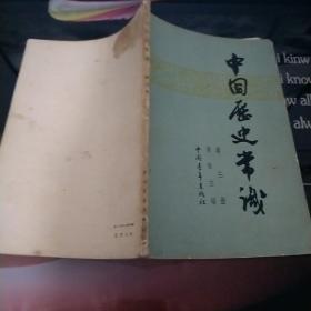 中国历史常识 第三册