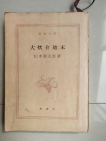 大炊介始末(古旧 日文原版 昭和40年  山本周五郎 )