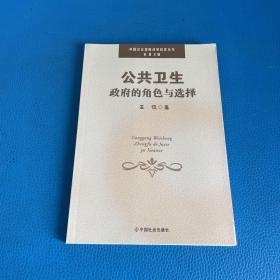 中国社会保障改革探索丛书 公共卫生政府的角色与选择