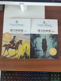 全球儿童文学典藏书系第四辑.国王的信使(上下)