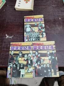 中国百年留学全纪录  1、2、4