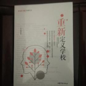 中国教师报十五周年文丛:重新定义学校
