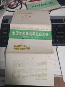 纪念毛主席《在延安文艺座谈会上的讲话》发表三十周年:全国美术作品展览会选辑《16张一套,现有14张,少2张 广州和淮河》品如图  21号柜