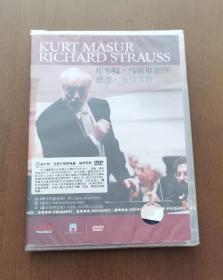 【DVD影碟两种合售】(1)库尔特•马祖尔指挥理查•施特劳斯 (2)2011上海新年音乐会 (指挥大师马舒尔演绎贝多芬《第九交响曲》)两种均全新未拆封