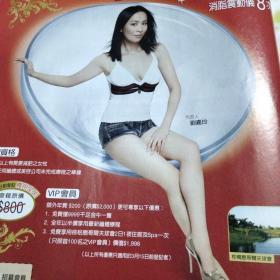 刘嘉玲香港广告彩页精美
