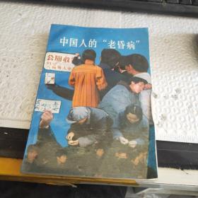 中国人的老昏病