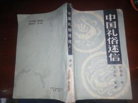 中国礼俗迷信
