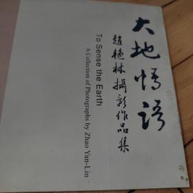 大地悟语 : 赵艳林摄影作品集