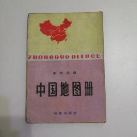 中学适用    中国地图册   (1978年第一版)