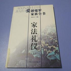 爱新觉罗家族全书 :家法礼仪(上)
