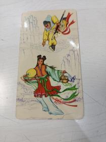 1978年年历片 孙悟空三打白骨精