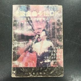 民歌金曲卡拉OK--冠军龙虎榜劲歌集