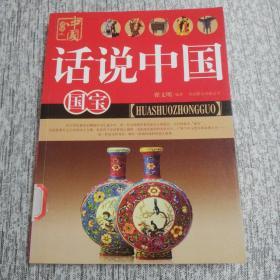 话说中国:国宝