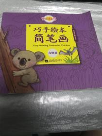 童心读世界:巧手绘本简笔画(高级篇 适合6-8岁儿童)