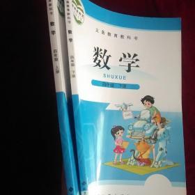 小学数学教材四年级  北师大版 上下册合售【包快递】