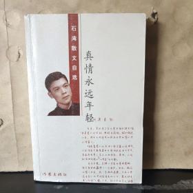 石湾散文自选:真情永远年轻