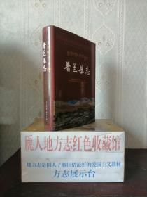 西藏自治区地方志系列丛书-------阿里地区系列-----【普兰县志】---•--虒人荣誉珍藏