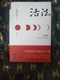 活法(珍藏版)
