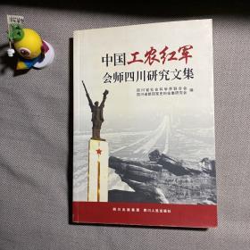 中国工农红军会师四川研究文集