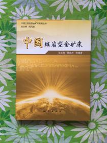 中国斑岩型金矿床