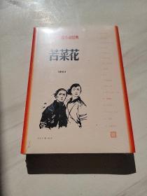 苦菜花(红色长篇小说经典)