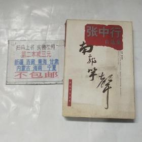 张中行自选集:南郭竽声(作家签名)