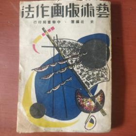 《艺术版画作法》史岩编著 中华书局 大量图版 1950年再版 私藏 书品如图.