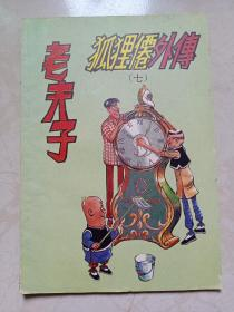 老夫子——狐狸倦外传(七)