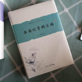 中国古典小说名著资料丛刊:西游记资料汇编