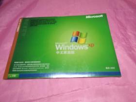 电脑光盘:WindowsXp中文家庭版