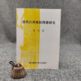 台大出版中心  黄玫茵《唐代江西地区开发研究》
