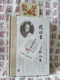 钱锺书的学术人生(精装),附带钤印藏书票
