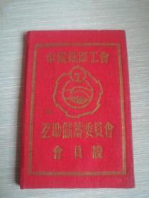 中国铁路工会互助储蓄委员会会员证