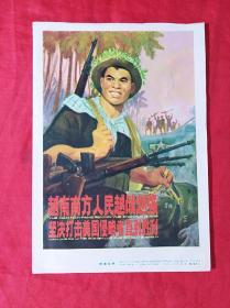 越南南方人民越战越强 坚决打击美国侵略者直到胜利(32开文革宣传画)