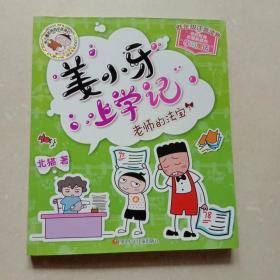 姜小牙上学记:老师的法宝(低年级注音读物)