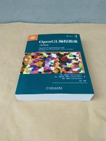 OpenGL编程指南(原书第9版)【内页干净 无笔记】