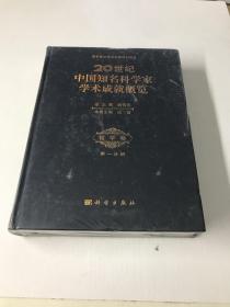 20世纪中国知名科学家学术成就概览:哲学卷(第1分册)(全新有塑封)