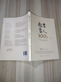 教书育人100句(中英对照)