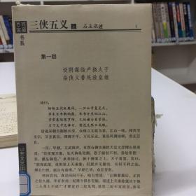 三俠五义(上)