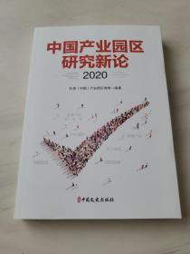 中国产业园区研究新论.2020