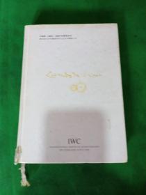 万国表(IWC)2007年腕表系列-源自瑞士沙夫豪森的非凡技术与精湛工艺【大32精装图册】