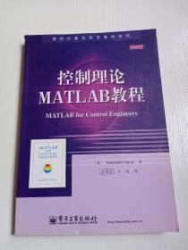 国外计算机科学教材系列:控制理论MATLAB教程