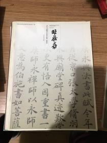 当代中国楷书名家作品集:洪铁军