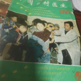 中国乡村医药 1995.6