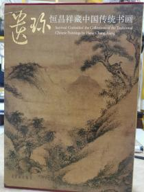 遗珍:恒昌祥藏中国传统书画
