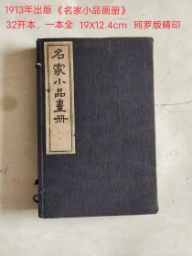 1913年出版《名家小品画册》珂罗版一本全
