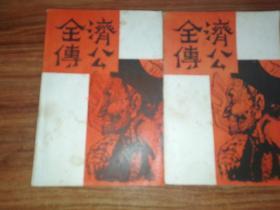 济公全传(上,下册)。