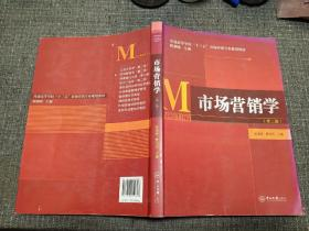 市场营销学(第二版)【几页笔记,不影响使用】